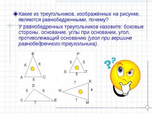 Какие из треугольников, изображённых на рисунке, являются равнобедренными, почем