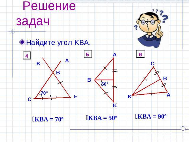 Решение задач Найдите угол KBA.
