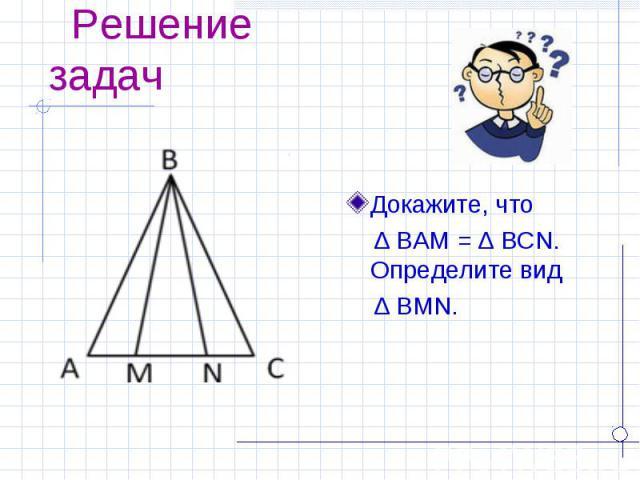 Докажите, что Докажите, что ∆ BAM = ∆ BCN. Определите вид ∆ BMN.