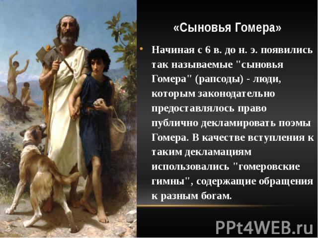 Начиная с 6 в. до н. э. появились так называемые