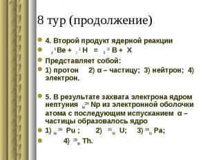 4. Второй продукт ядерной реакции 4 9 Be + 1 2 H = 5 10 B + XПредставляет собой: