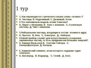 1. Как переводится с греческого языка слово «атомос»?А. Частица; В. Неделимый; С