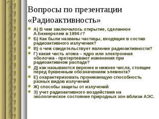Вопросы по презентации «Радиоактивность» А) В чем заключалось открытие, сделанно