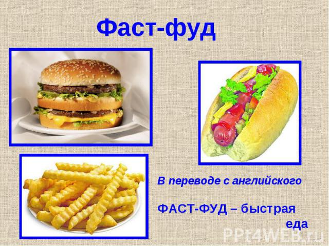 essay on fast food and our health Fast food is bad for your health essays full sail creative writing tuition by – april 9, 2018 posted in: news i forgot i need to write an essay about friendship.
