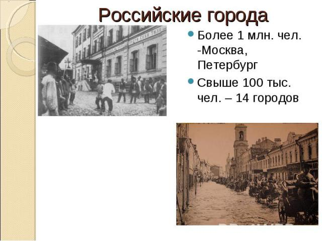 Российские города Более 1 млн. чел. -Москва, ПетербургСвыше 100 тыс. чел. – 14 городов