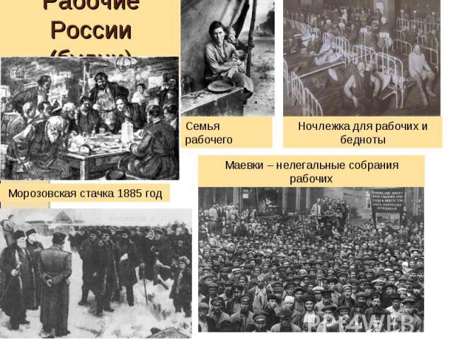 Рабочие России(будни) Морозовская стачка 1885 год Семья рабочего Ночлежка для рабочих и бедноты Маевки – нелегальные собрания рабочих