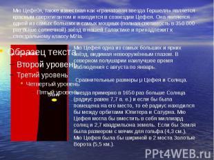 Мю Цефея, также известная как «гранатовая звезда Гершеля» является красным сверх