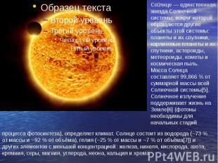Солнце — единственная звезда Солнечной системы, вокруг которой обращаются другие
