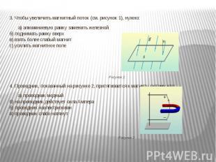 3. Чтобы увеличить магнитный поток (см. рисунок 1), нужно:а) алюминиевую рамку з
