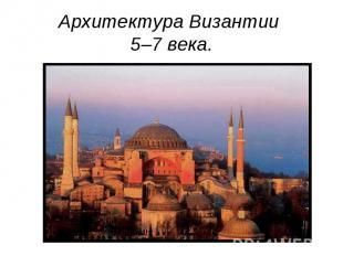 Архитектура Византии 5–7 века.
