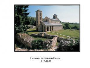 Церковь Успения в Никеи.1917-1922.