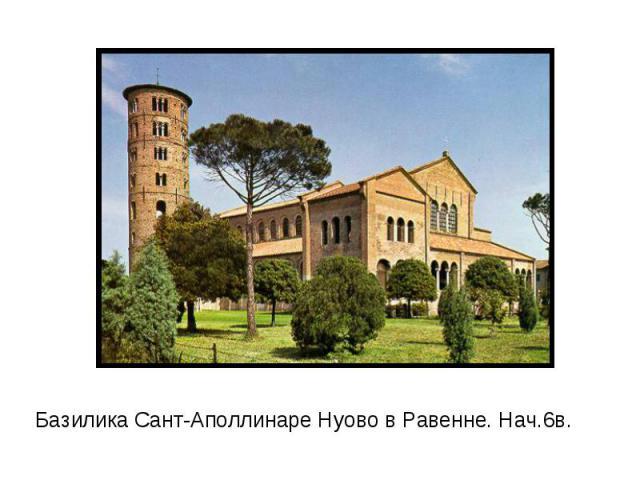 Базилика Сант-Аполлинаре Нуово в Равенне. Нач.6в.
