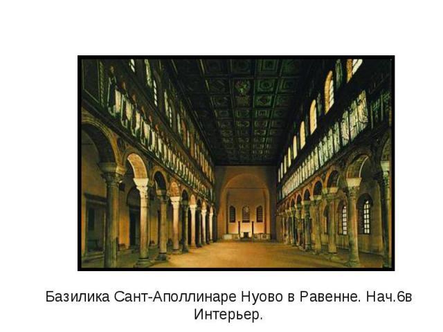 Базилика Сант-Аполлинаре Нуово в Равенне. Нач.6вИнтерьер.