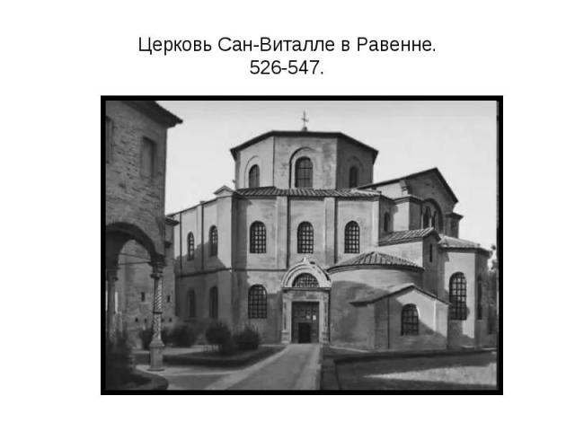 Церковь Сан-Виталле в Равенне.526-547.