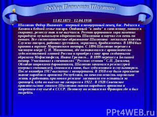 13.02.1873 - 12.04.1938Шаляпин Федор Иванович - оперный и концертный певец, бас.