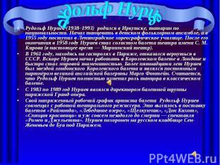Рудольф Нуриев Рудольф Нуриев (1938–1993) родился в Иркутске, татарин по национа