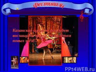 Фестивали Казанская сцена не раз будет восхищать зрителей полётом новых звёзд…