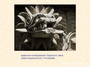 Каменное изображение Пернатого змеяХрам Кецалькоатля, Теотиуакан