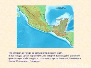 Территория, которую занимала цивилизация майя. В настоящее время территория, на