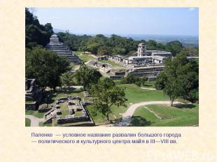 Паленке — условное название развалин большого города— политического и культурно