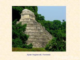 Храм Надписей, Паленке