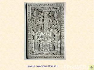 Крышка саркофага Пакаля II