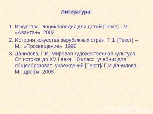 Литература:1. Искусство: Энциклопедия для детей [Текст] - М.: «Аванта+», 2002 2.