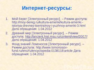 Интернет-ресурсы:Мой берег [Электронный ресурс]. – Режим доступа: http://moy-ber