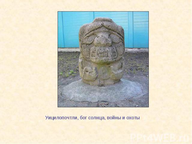 Уицилопочтли, бог солнца, войны и охоты
