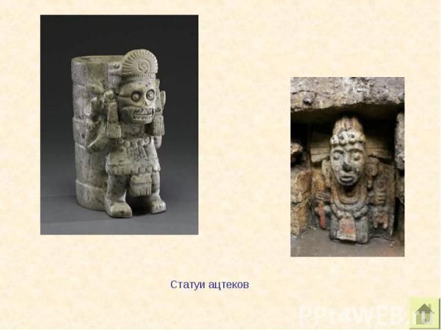 Статуи ацтеков