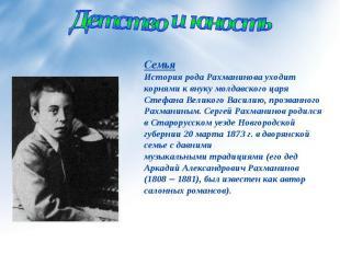 Детство и юность СемьяИстория рода Рахманинова уходит корнями к внуку молдавског