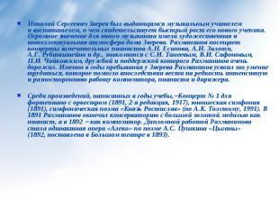 Николай Сергеевич Зверев был выдающимся музыкальным учителем ивоспитателем, о ч