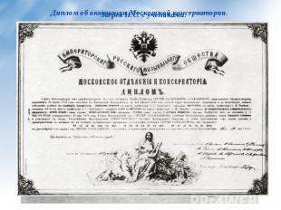 Диплом об окончании Московской консерватории.