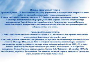 Первые творческие успехиГромадные успехи С.В.Рахманинова и по классу фортепиано