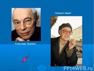 Леонид Гайдай Александр Зацепин
