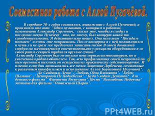 Совместная работа с Аллой Пугачёвой.  В середине 70-х годов состоялось з