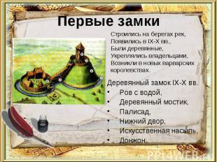 Первые замки Строились на берегах рек,Появились в IX-X вв.,Были деревянные,Укреп