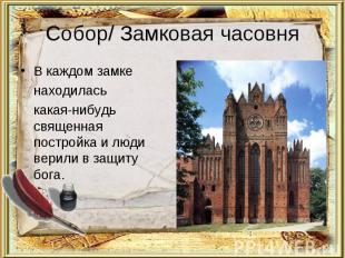 Собор/ Замковая часовняВ каждом замкенаходилась какая-нибудь священная постройка
