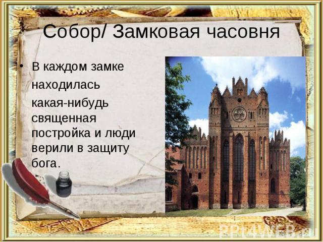 Собор/ Замковая часовняВ каждом замкенаходилась какая-нибудь священная постройка и люди верили в защиту бога.