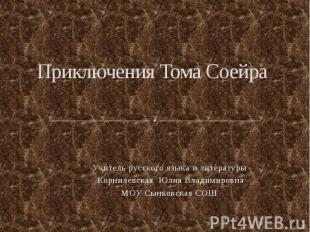 Приключения Тома СоейраУчитель русского языка и литературы Корнилевская Юлия Вла