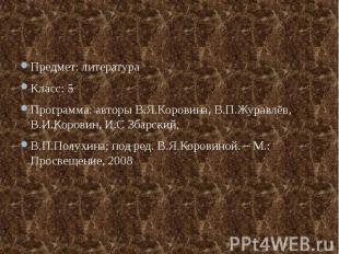 Предмет: литератураКласс: 5Программа: авторы В.Я.Коровина, В.П.Журавлёв, В.И.Кор