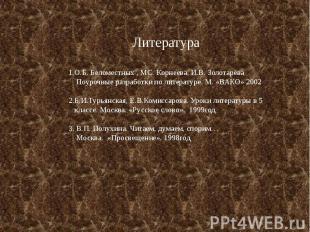 1.О.Б. Беломестных , МС. Корнеева, И.В. Золотарёва Поурочные разработки по литер