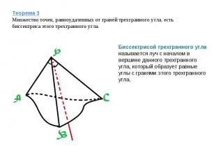 Теорема 3Множество точек, равноудаленных от граней трехгранного угла, есть биссе