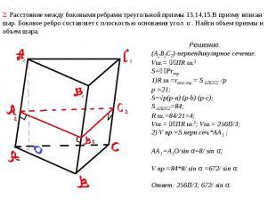 2. Расстояние между боковыми ребрами треугольной призмы 13,14,15.В призму вписан