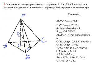 3.Основание пирамиды- треугольник со сторонами 9,10 и 17.Все боковые грани накло
