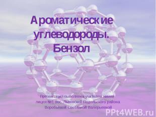 Ароматические углеводороды. Бензол Презентация выполнена учителем химии лицея №1
