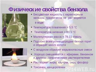 Физические свойства бензола Бесцветная жидкость с характерным запахом, практичес