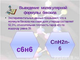Выведение молекулярной формулы бензолаЭкспериментальные данные показывают, что в