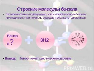 Строение молекулы бензолаЭкспериментально подтверждено, что к каждой молекуле бе