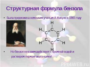 Структурная формула бензола Была предложена немецким ученым А.Кекуле в 1865 году